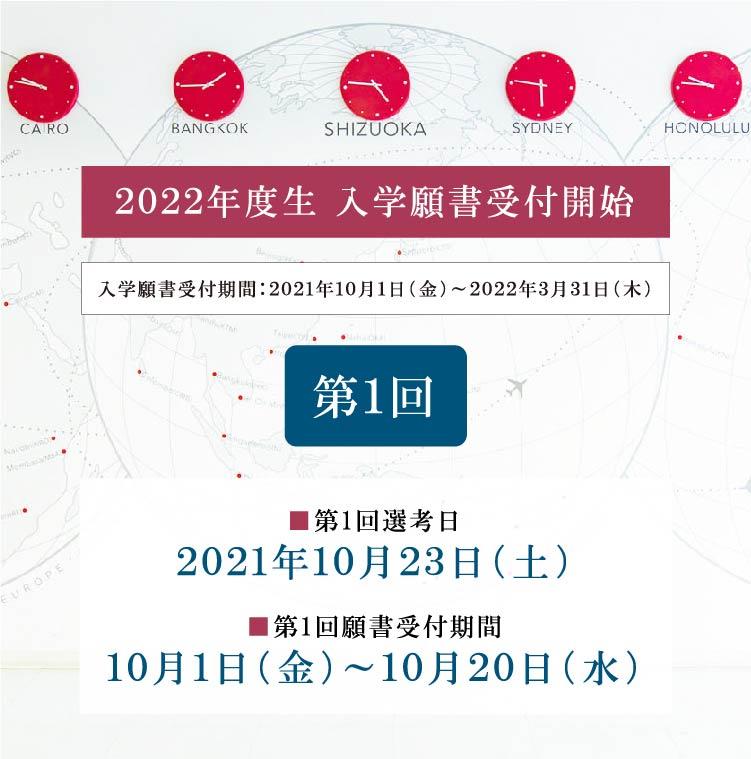 2022年度生入学願書受付開始
